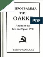 Το Πρόγραμμα της ΟΑΚΚΕ - Απόφαση 1ου Συνεδρίου 1990