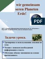 планета земля 7 класс