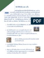 Ways to Pleasant Life (Thai language)