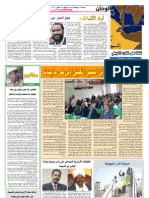 horn of africa page 14 oct2011