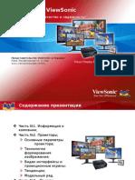 VS training (projectors) ver.5.0