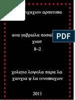 Comunicación Asertiva (1)