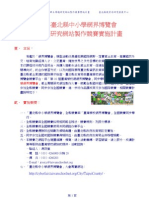 2009年臺北縣中小學網界博覽會計畫