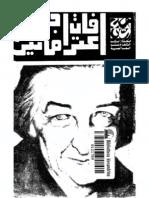 مذكرات جولدا مائير رئيسة وزراء اسرائيل