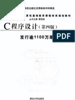 [C程序设计(第四版)].谭浩强.扫描版