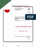 ISO 9004-2009 arabic