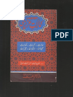 Kamalat e Azizi Shah Abdul Aziz Dehlvi