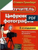 Стивен Гринберг. Самоучитель. Цифровая фотография 3-е издание