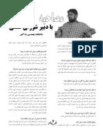 Faryad2-p4