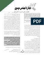 Faryad1-p9&10