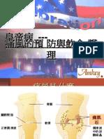 痛風_0731