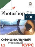 Adobe Photoshop 7.0 Официальный учебный курс