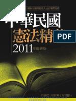 1R77中華民國憲法精義(第四版)