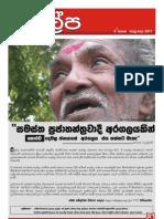 6th Issue of Vikalpa Citizen Journalism News Bulletin
