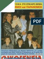"""Περιοδικό """"Ελληνορθόδοξη Πολύτεκνη Οικογένεια"""". Τεύχος 131"""