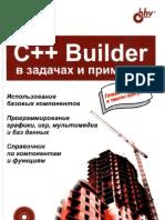 C++ Builder в задачах и примерах