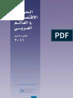 الحرية الاقتصادية في العالم العربي - التقرير السنوي 2011