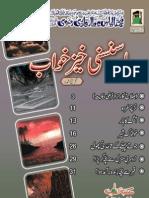 Char 4 Sansani Khaiz Khowab