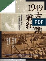 8V13一九四九古寧頭戰紀─影響臺海兩岸一場關鍵性的戰役-