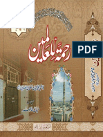 Rahmatal lil Aaalamiin 2 seerat urdu book islam
