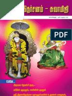 Shri Sai Nidharsanam - Swamiji