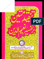 Tanqeed_e_Mateen Urdu