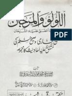 Muslim Sharif In Urdu Pdf