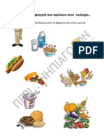 Τα φαγητά που αρέσουν στον  επιλοχία