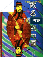 """[日]_沟口雄三:《做为""""方法""""的中国》"""
