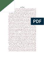 Phool Shahzadi