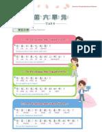 Lesson06-597 Sentencas comuns em Chines