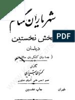 shahriyaran_gomnam_1