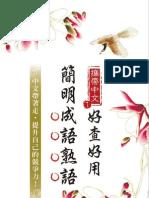 攜帶中文1  好查好用簡明成語熟語