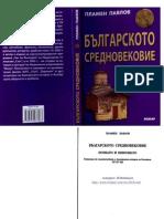 Pl Pavlov BG Srednovekowie