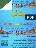 سباحة الحرة