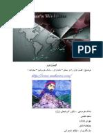 2 Babak Khoramdin Said Nafisi Part 2