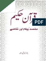 Quran e  Hakeem