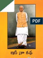 Idi Naa Katha - Mallemala M.S.Reddy Autobiography
