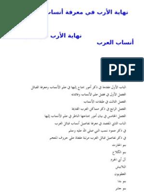 شجرة انساب قبائل يام Shajara