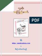 Akyi Taw- Luu Soe
