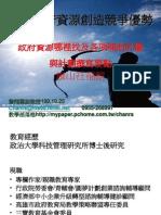 100.10.25-善用政府資源創造競爭優勢-詹翔霖教授
