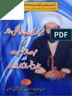 Ayatullah Najafi ki Ahd Saaz Shaksiat aur Tareekh Saaz Karnamay