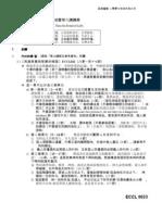 ECCL023 傳道書第九講講義