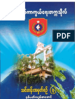 Magazine of State Defence Academy