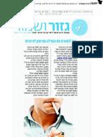 """ד""""ר מיכאל ויינפאס מסביר לעיתון ידיעות אחרונות על גמילה מעישון לפי אשיות"""
