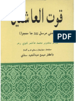 Qoot-ul-Ashiqeen Sindhi by Makhdoom Hashim Thattvi