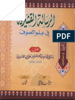 Risalah Qushairiya (Urdu translation)