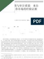 2 审计任期与审计质量_来自中国证券市场的经验证据