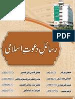 Rasail e Dawate Islami