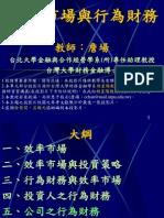 行為財務與效率市場導論-詹場  20110922F